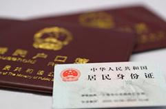 户口本和身份证