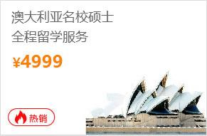 澳大利亚硕士留学注册自动送198元彩金