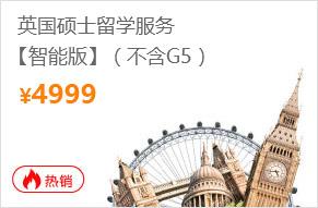 英国硕士留学注册自动送198元彩金-智能版(不含G5)