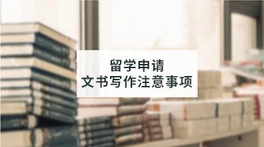 留学申请文书写作注意事事项