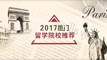 2017热门留学院校推荐