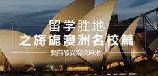 留学胜地之旖旎澳洲名校篇_澳洲八大-柳橙网