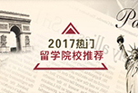 2017热门人海外大学推荐