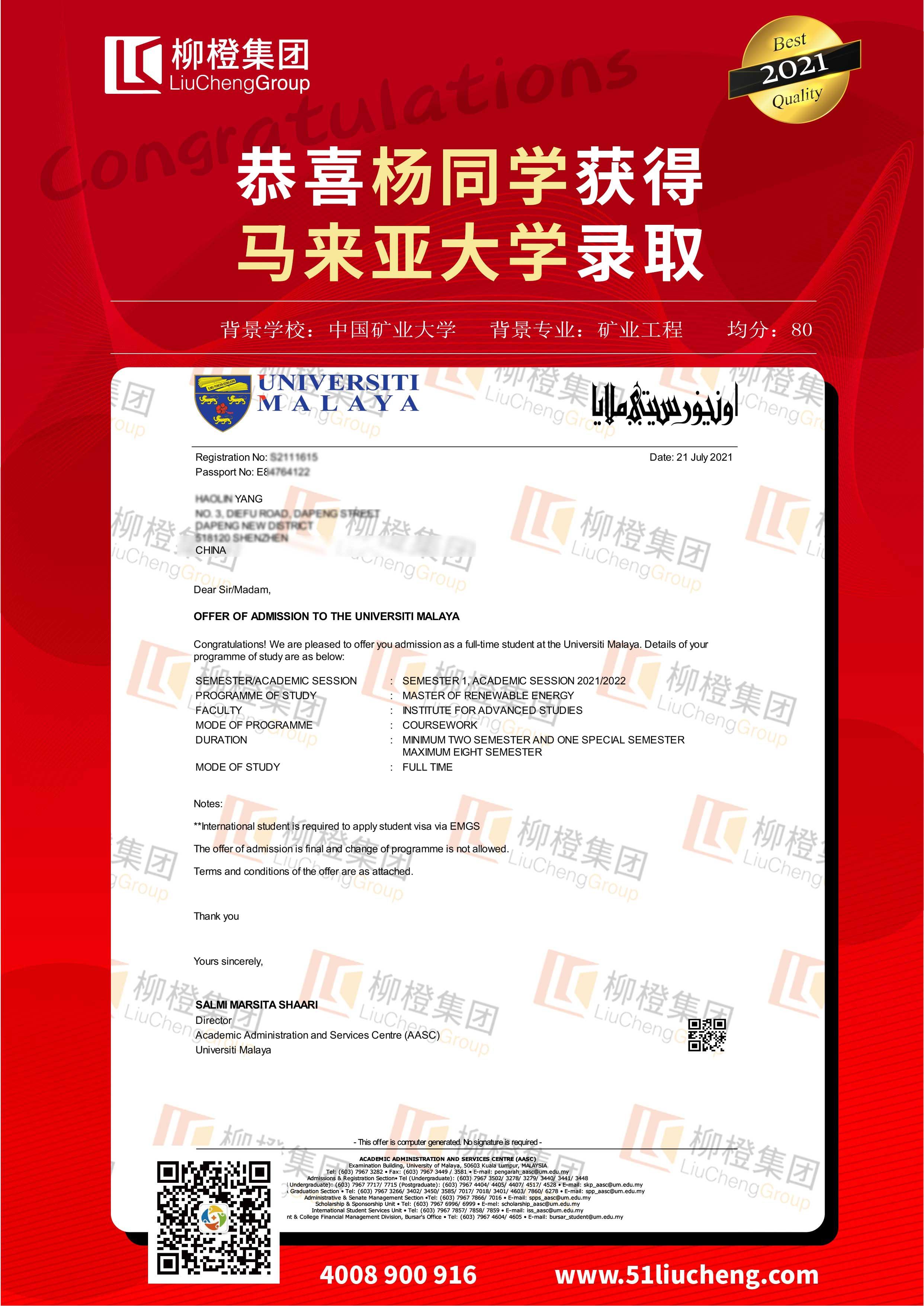 杨同学马来亚大学可再生能源专业硕士成功案例