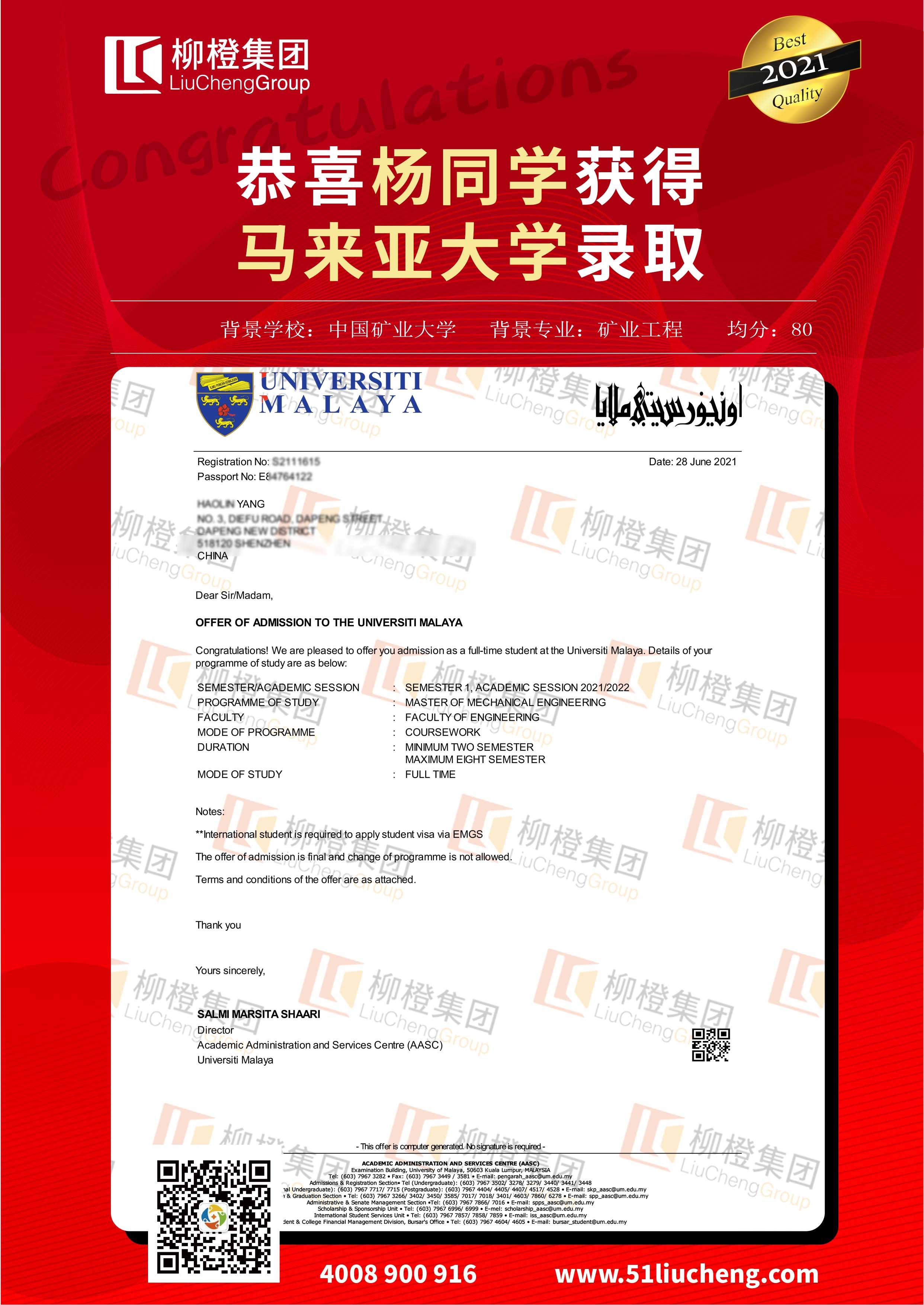 杨同学马来亚大学机械工程专业硕士成功案例