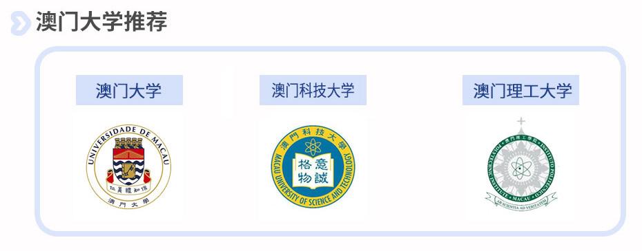 澳门大学推荐:澳门大学、澳门科技大学大学、澳门理工大学