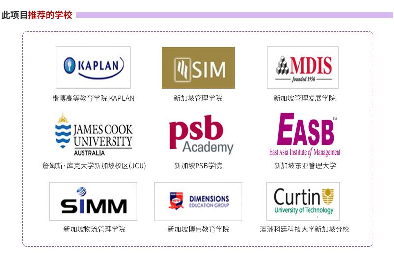 此项目推荐学校:博高等教育学院 KAPLAN、新加坡管理学院、 新加坡管理发展学院  、詹姆斯?库克大学新加坡校区(JCU)、新加坡PSB学院 、新加坡东亚管理大学  、 新加坡物流管理学院、新加坡博伟教育学院、澳洲科廷科技大学新加坡分校
