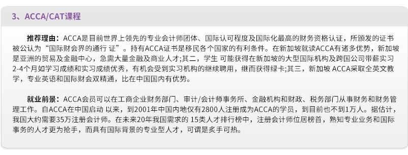 ACCA/CAT课程