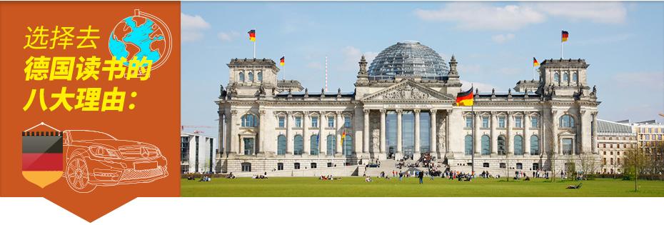 选择去德国读书的八大理由