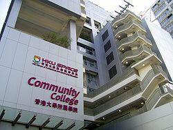 香港大学附属学院